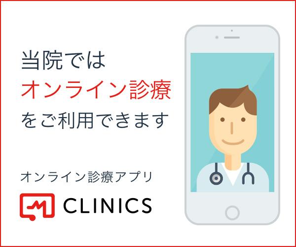 橋本胃腸科内科ではオンライン診療をご利用できます